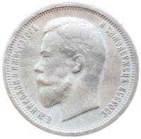 50 копеек 1913 Э.Б