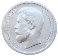 50 копеек 1912 Э.Б