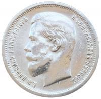 50 копеек 1913 года В.С
