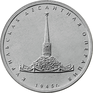 5 рублей  Курильская Десантная Операция