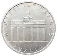 5 марок 1971 года Бранденбургские Ворота