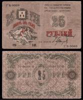 25 рублей 1918 года Совет Бакинского Городского Хозяйства