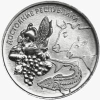1 рубль 2020 Сельское Хозяйство