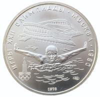 5 Рублей 1978 Плавание ( Олимпиада 80 )
