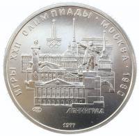 5 Рублей 1977 Ленинград
