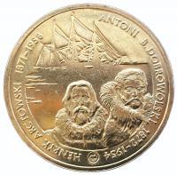 2 злотых 2007 Арктовский и Добровский