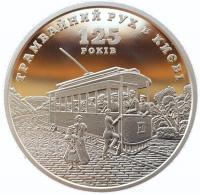 5 гривен  2017 Киевский Трамвай