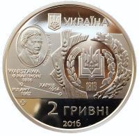Украина 2 гривны 2016 Харьковский Национальный Аграрный Университет