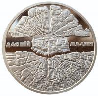 5 гривен 2016 Древний Малин