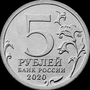 АКЦИЯ!! 5 рублей 2020 Курильская Десантная Операция