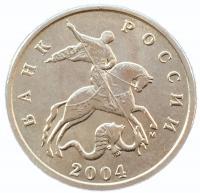 5 копеек 2004 года