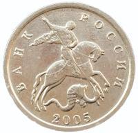 5 копеек 2005 года
