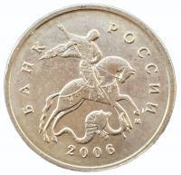 5 копеек 2006 года