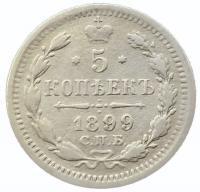 5 копеек 1899 года ЭБ