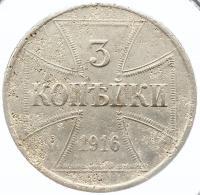 3 копейки 1916 Оккупация