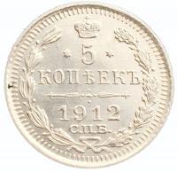 5 копеек 1912 года