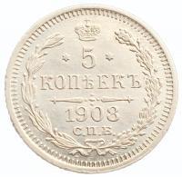 5 копеек 1908 года