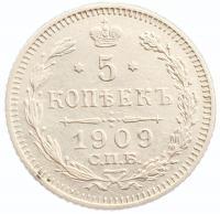 5 копеек 1909 года