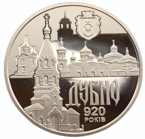 5 гривен 2020 Дубно