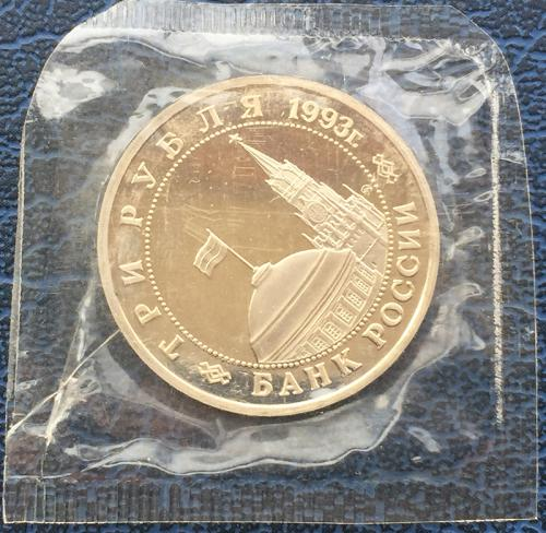 3 рубля 1993 50 лет Освобождение Киева АЦ Запайка
