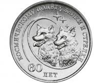 1 рубль 2020 Белка и Стрелка