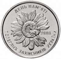Украина 10 гривен 2020 День Памяти Павших Защитников Украины