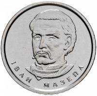 10 гривен 2020 Иван Мазепа