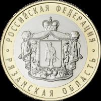 10 рублей 2020 года Рязанская Область