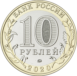 Акция! 10 рублей 2020 года Рязанская Область