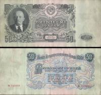 50 рублей 1947 года