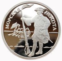 1 рубль 2005 Морская Пехота