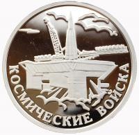 1 рубль 2007 Космические Войска