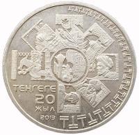 50 тенге 2013 20 лет Национальной Валюте