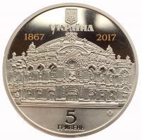 Украина 5 гривен  2017 Национальный Академический Театр