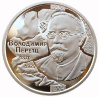2 гривны 2020 Владимир Перетц