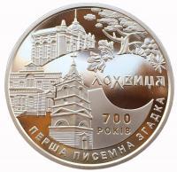 5 гривен 2020 Лохвица