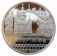 5 гривен 2020 Запорожье