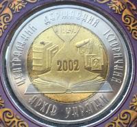 5 гривен 2003 150 лет Центральному Историческому Архиву