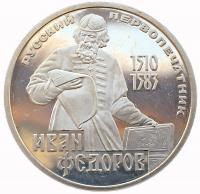 1 рубль 1983 Иван Федоров Стародел