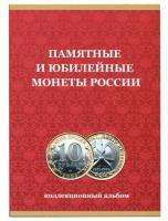 альбом для 10 рублей юбилейных