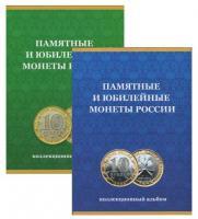 альбом для монет 10 рублей биметалл