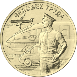 10 рублей 2020 Человек Труда