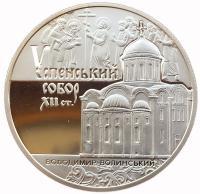 5 гривен 2015 Успенский Собор