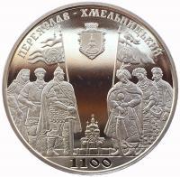 5 гривен 2007 Переяслав-Хмельницкий