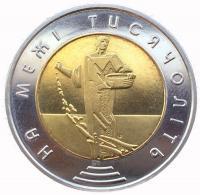 5 гривен 2000 На Рубеже Тысячелетий