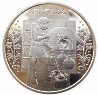 5 гривен 2012 Стеклодув