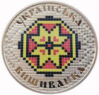 5 гривен 2013 Украинская Вышивка