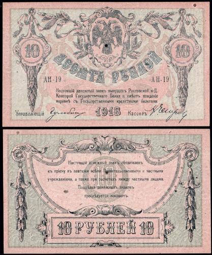 10 рублей 1918 года