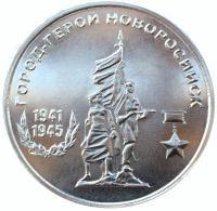 25 рублей 2020 Новороссийск Ошибка
