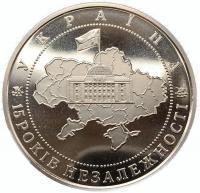 5 гривен 2006 15 лет Независимости